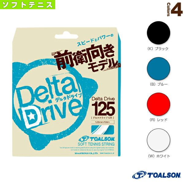 Delta Drive 125/デルタドライブ125/前衛向きモデル(6492510)