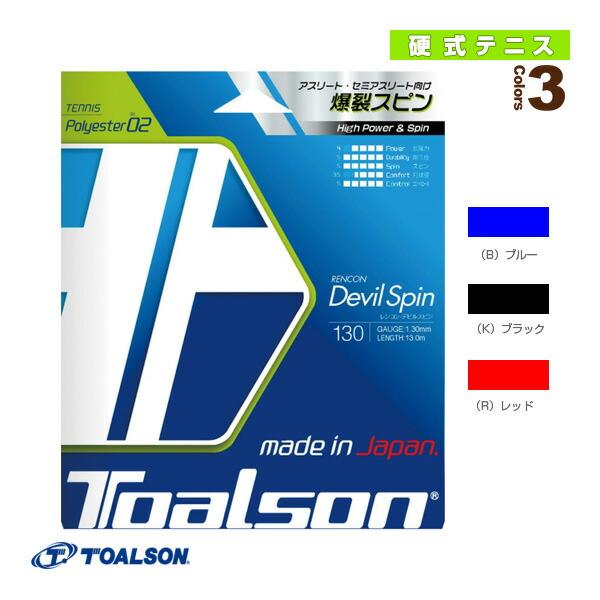 レンコン・デビルスピン130/RENCON DEVIL SPIN130(7353010)