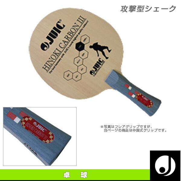 ヒノキカーボン3/中国式ペン(2305)