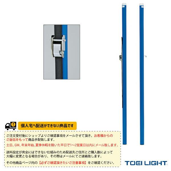 [送料別途]バドミントン支柱ベルト式(検)/2本1組(B-6301)