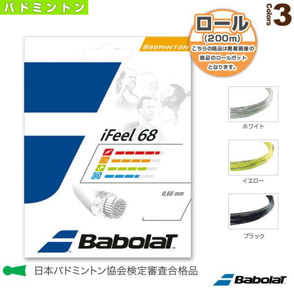 iFEEL 68/アイフィール 68/ロール(BA243128)
