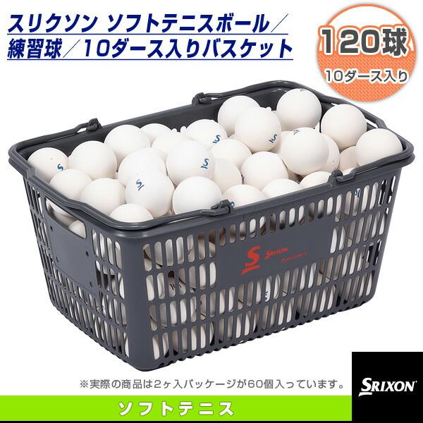 スリクソン ソフトテニスボール/練習球/10ダース入りバスケット(STBPRA2CS120)