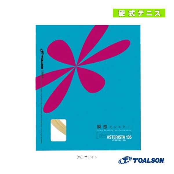 アスタリスタ135/ASTERISTA 135(7333510)