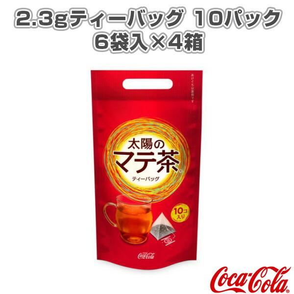 【送料込み価格】太陽のマテ茶 情熱のティーバッグ 2.3gティーバッグ 10パック/6袋入×4箱(40178)
