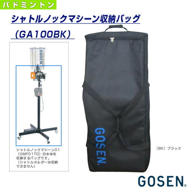 シャトルノックマシーン収納バッグ(GA100BK)
