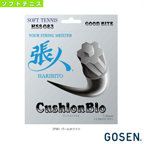 バイオガット クッションバイオ/CushionBio(HSS083)