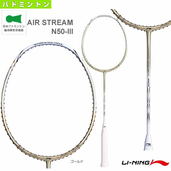 AIR STREAM N50-III(N50-3)
