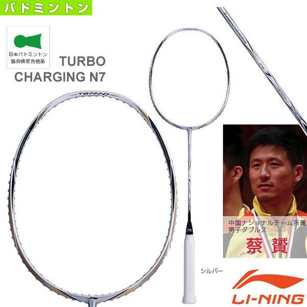 TURBO CHARGING N7(N7)