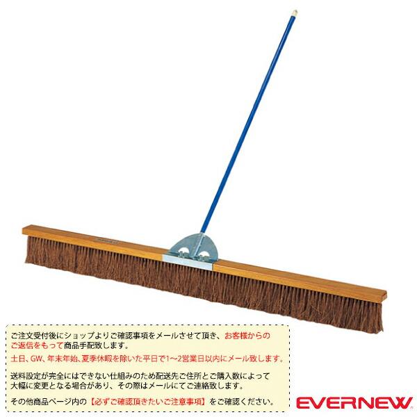 [送料別途]コートブラシ 180S II(EKE790)