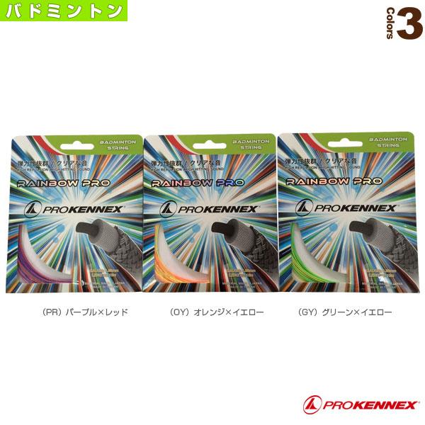 Rainbow Pro/レインボー プロ/10m(AYSG1405)
