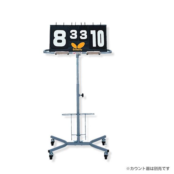 [送料お見積り]得点板用スタンド(72260)