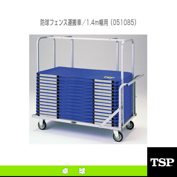 [送料お見積り]防球フェンス運搬車/1.4m幅用(051085)