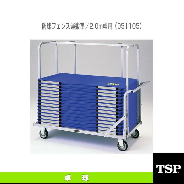 [送料お見積り]防球フェンス運搬車/2.0m幅用(051105)