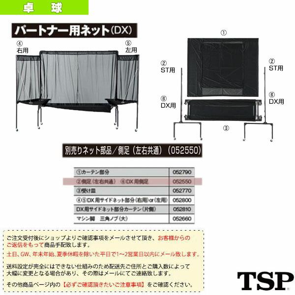 [送料お見積り]別売りネット部品/側足(左右共通)/ST・DX用共通(052550)