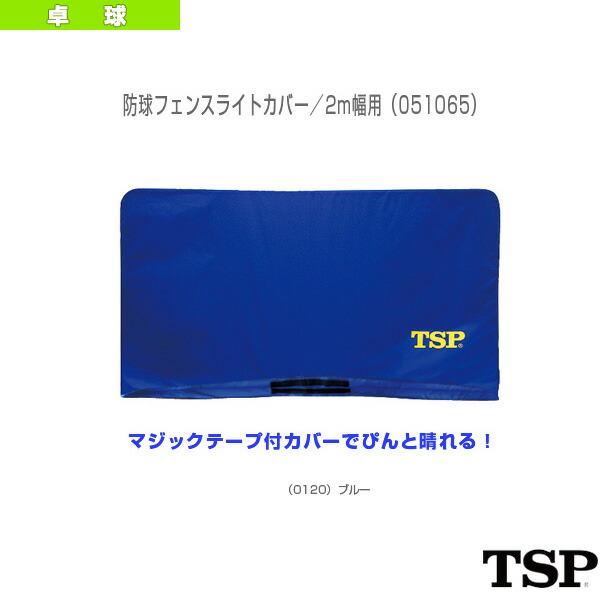 防球フェンスライトカバー/2m幅用(051065)