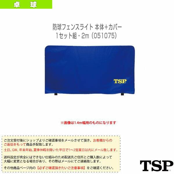 [送料お見積り]防球フェンスライト 本体+カバー/1セット組・2m(051075)