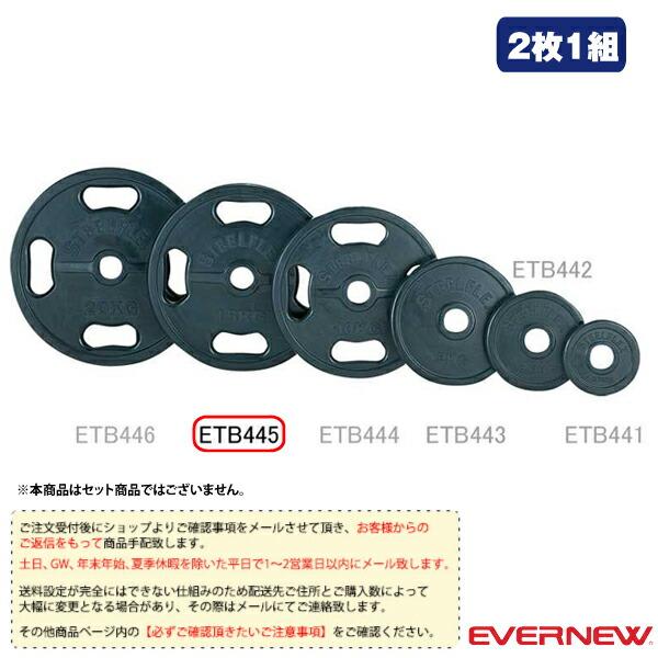 [送料別途]50φラバープレート 15kg/2枚1組(ETB445)