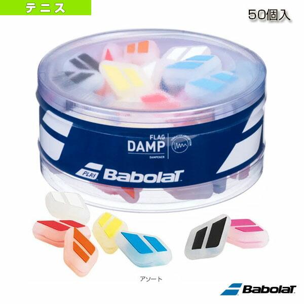 フラッグダンプ/50個入(BA700033)