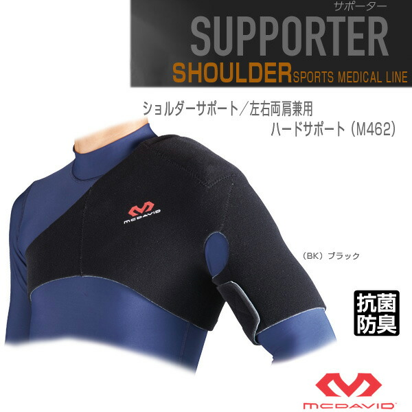 ショルダーサポート/左右両肩兼用/ハードサポート(M462)