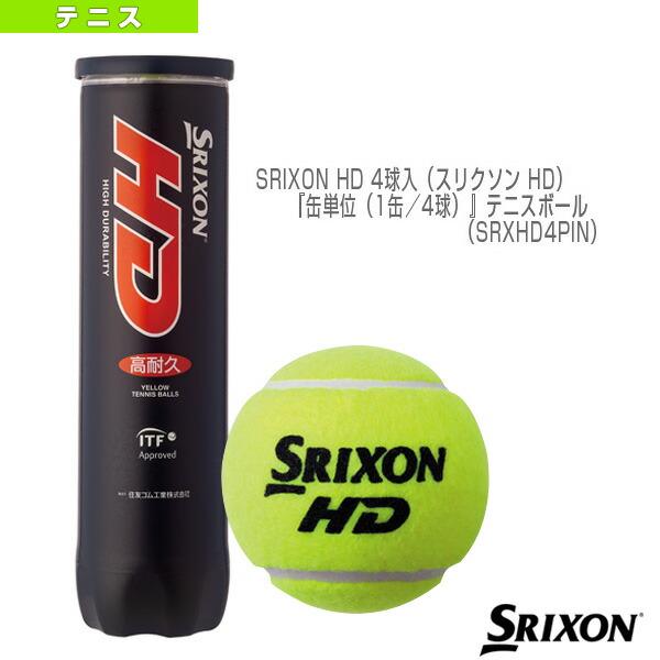 SRIXON HD 4球入(スリクソン HD)『缶単位(1缶/4球)』テニスボール(SRXHD4TIN)