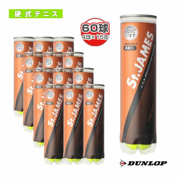 St.JAMES(セントジェームス)『4球×15缶』テニスボール(STJAMESE4CS60)