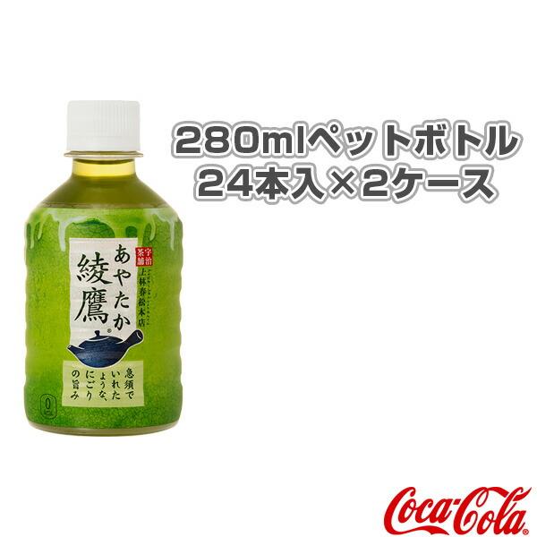 【送料込み価格】綾鷹 280mlペットボトル/24本入×2ケース(43364)