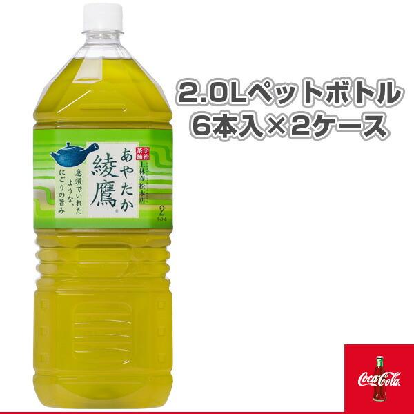 【送料込み価格】綾鷹 2.0Lペットボトル/6本入×2ケース(5221)