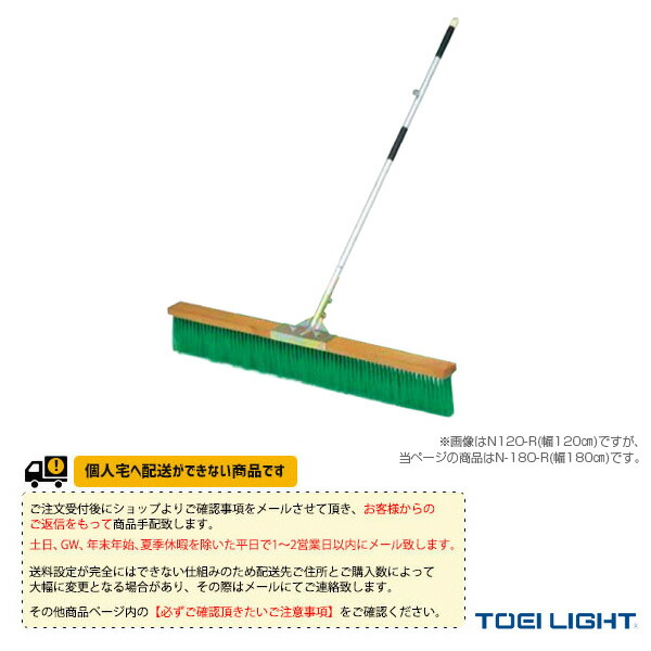 [送料別途]コートブラシN180-R(G-1408)