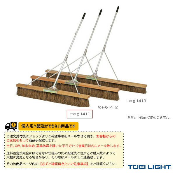[送料別途]コートブラシS120S-H(G-1411)