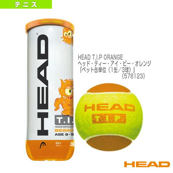 HEAD T.I.P ORANGE/ヘッド・ティー・アイ・ピー・オレンジ/『ペット缶単位(1缶/3球)』(578123)
