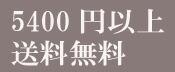 5400円以上送料無料!