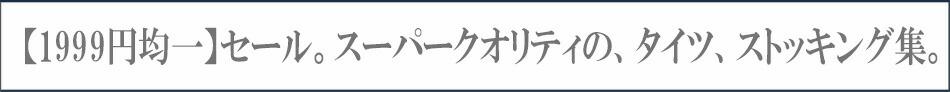 1999円