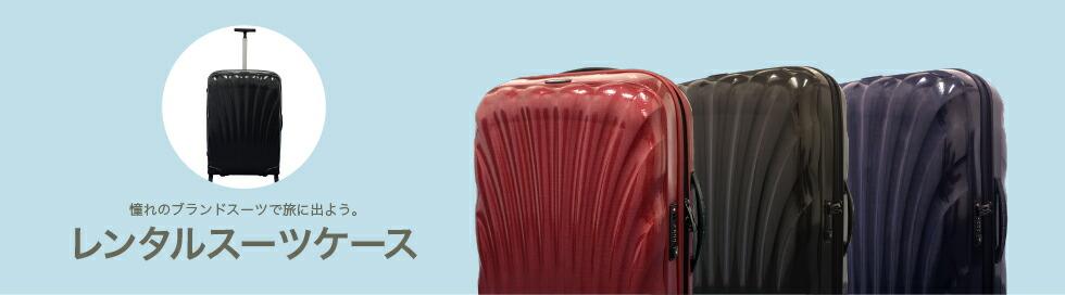 ラッキーレンタルショップのレンタルスーツケースバナー