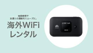 ラッキーレンタルショップのレンタル海外WiFiバナー
