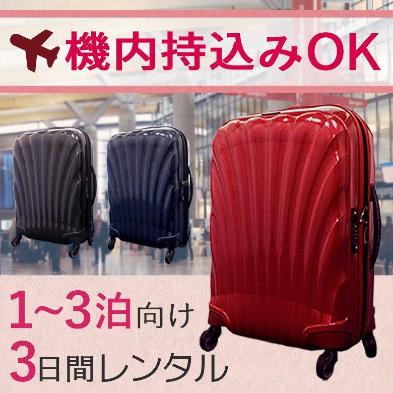 ラッキーレンタルショップのレンタルスーツケースSサイズ3日間