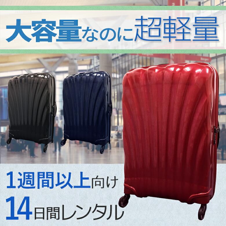 ラッキーレンタルショップのレンタルスーツケースLサイズ14日間