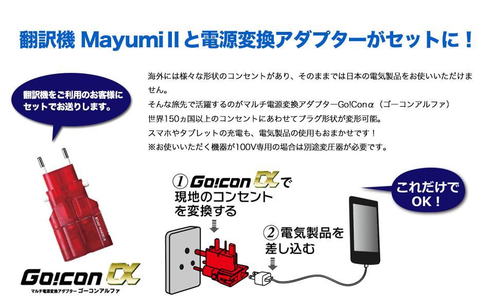 ラッキーレンタルショップのレンタル翻訳機MAYUMI2の電源変換アダプタがセットでお得