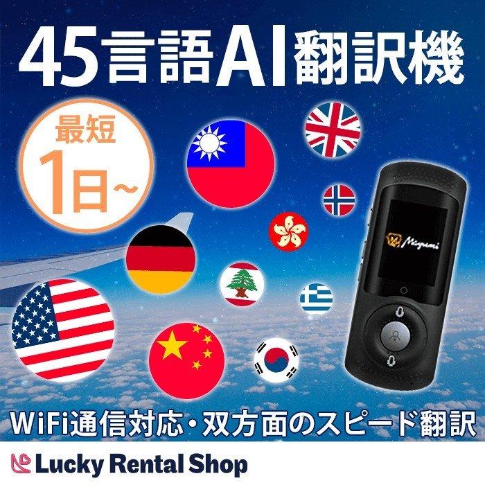 ラッキーレンタルショップのレンタル翻訳機MAYUMI2は1日500円でレンタル可能です
