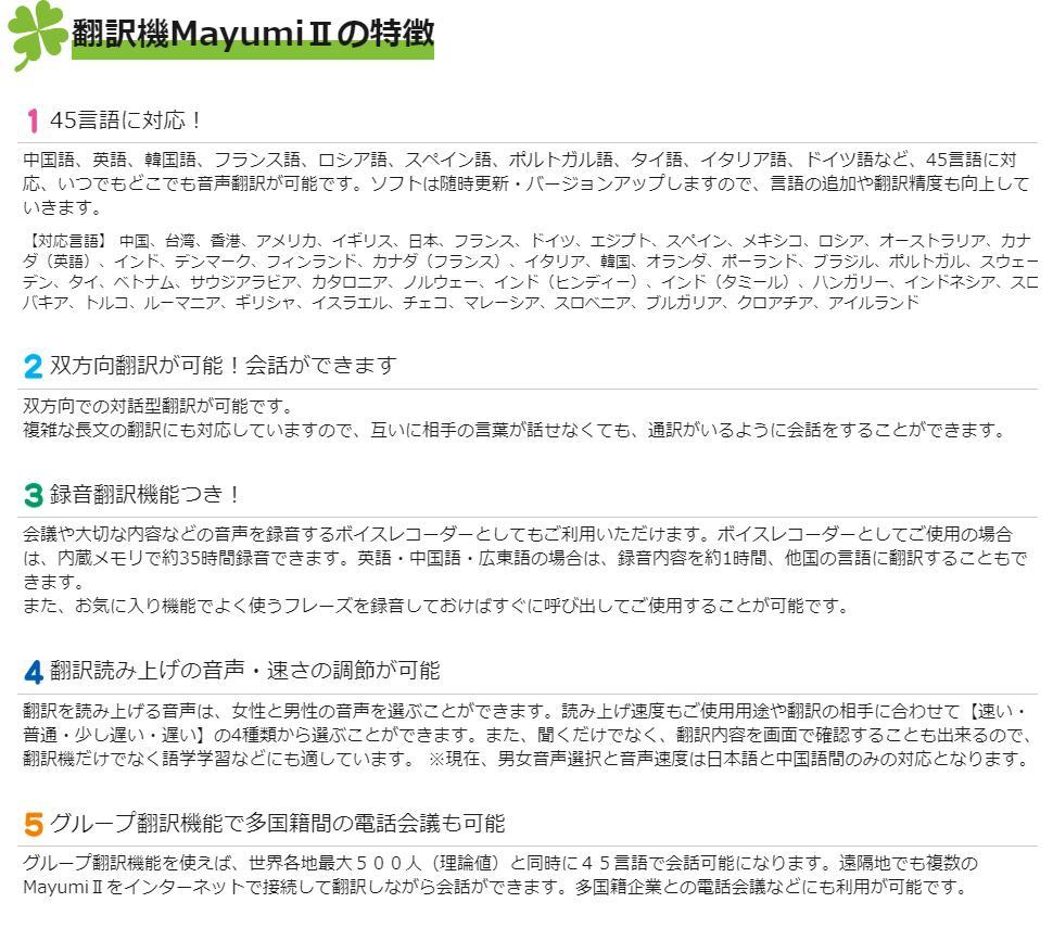 ラッキーレンタルショップのレンタル翻訳機MAYUMI2の特徴