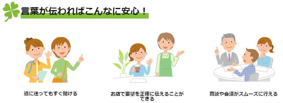 ラッキーレンタルショップのレンタル翻訳機MAYUMI2はこんなときに便利