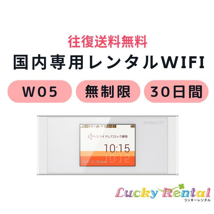 ラッキーレンタルショップのレンタルWiFi W05
