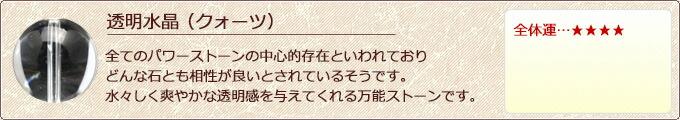 透明水晶(クォーツ)