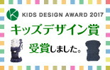 キッズデザイン賞受賞