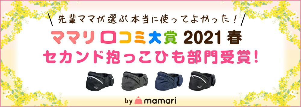 ママリ大賞受賞