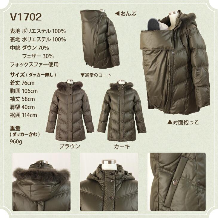 V1702