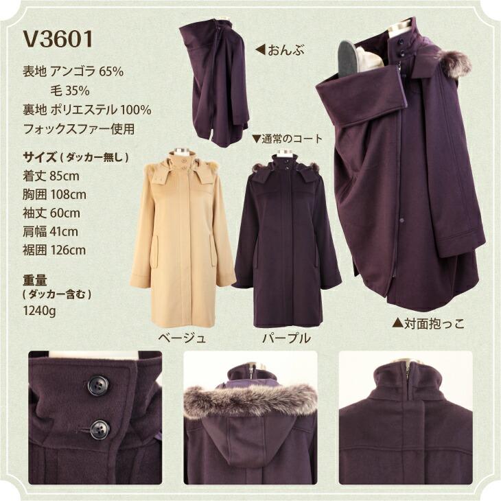 V3601