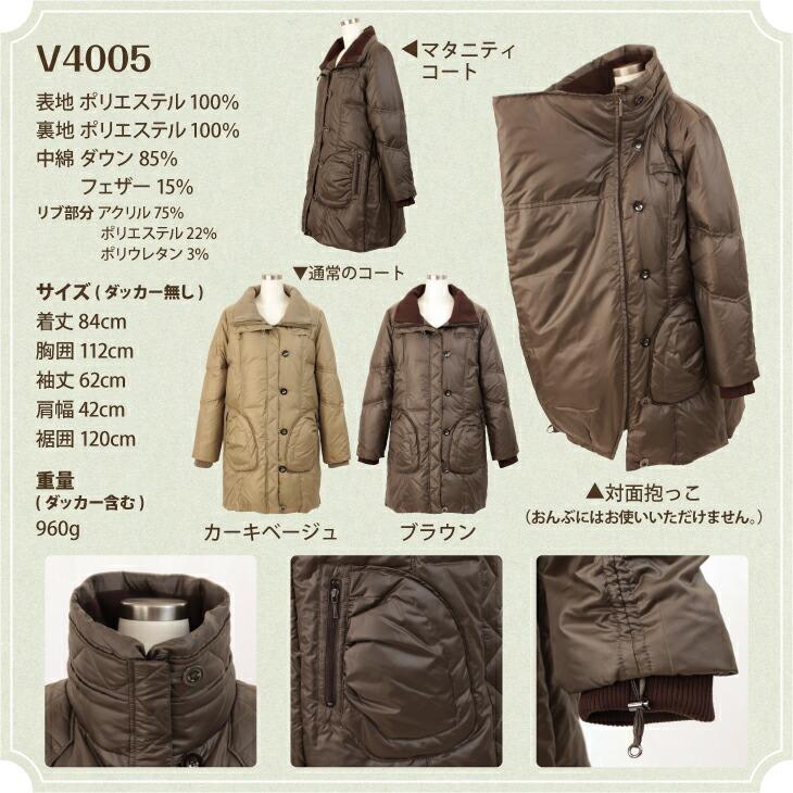 V4005