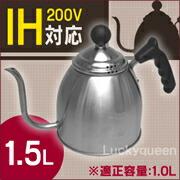 ステンレス鋼ドリップケトル1.5L