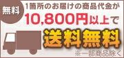 合計10,800円で送料無料