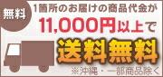 合計11,000円で送料無料
